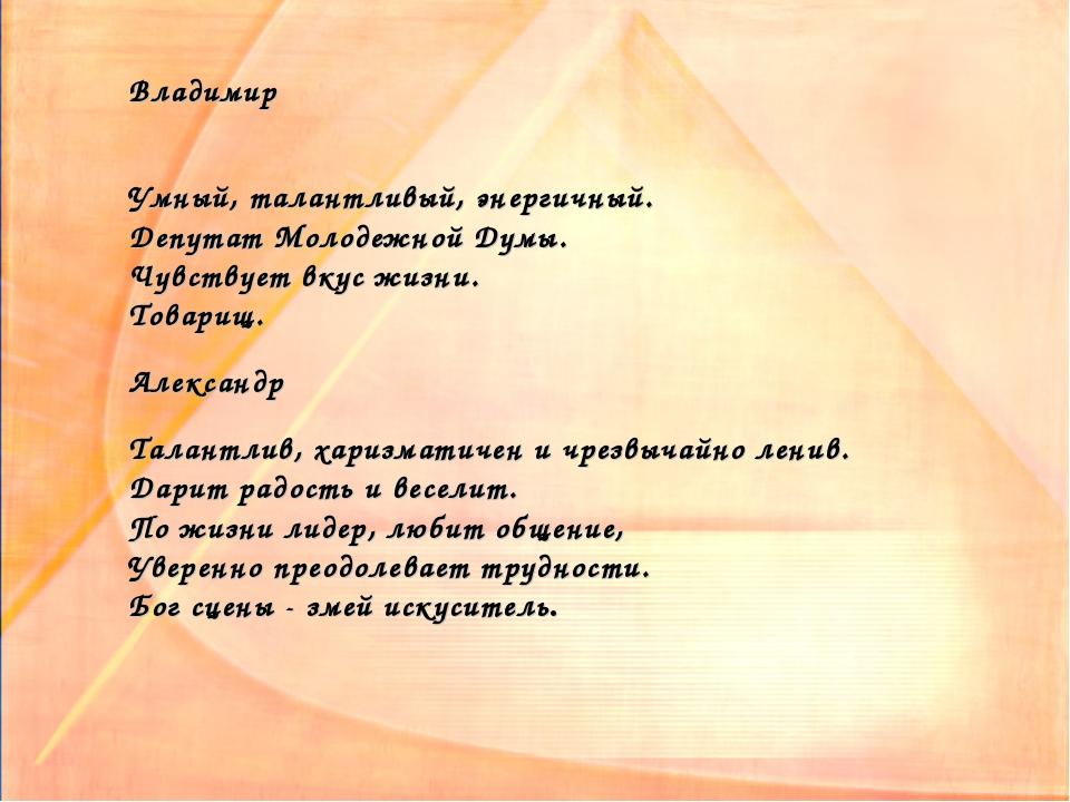 Владимир Умный, талантливый, энергичный. Депутат Молодежной Думы. Чувствует...