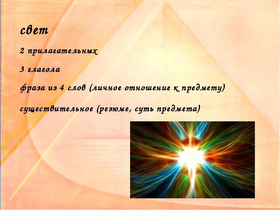 свет 2 прилагательных 3 глагола фраза из 4 слов (личное отношение к предмету)...