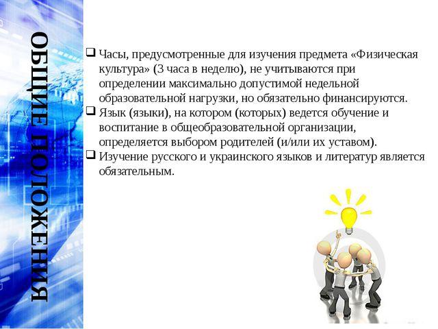 ОБЩИЕ ПОЛОЖЕНИЯ Часы, предусмотренные для изучения предмета «Физическая культ...