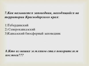 7.Как называется заповедник, находящийся на территории Краснодарского края: 1