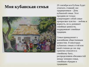 Моя кубанская семья 20 сентября вся Кубань будет отмечать ставший уже традици
