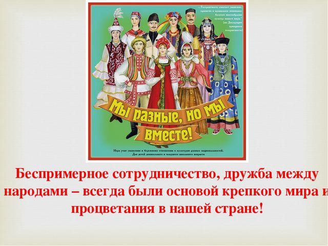 Беспримерное сотрудничество, дружба между народами – всегда были основой креп...