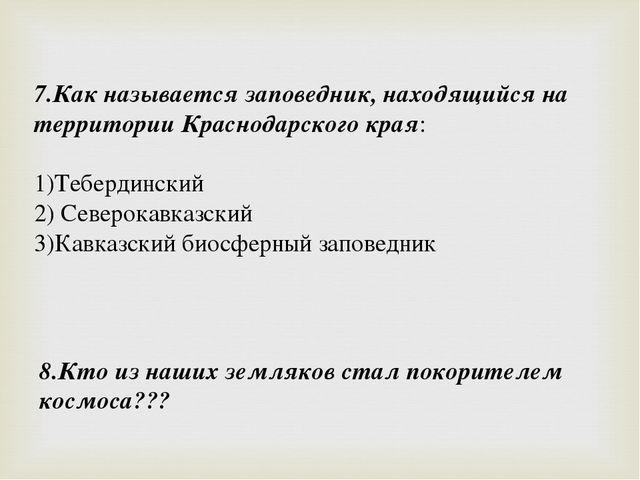 7.Как называется заповедник, находящийся на территории Краснодарского края: 1...