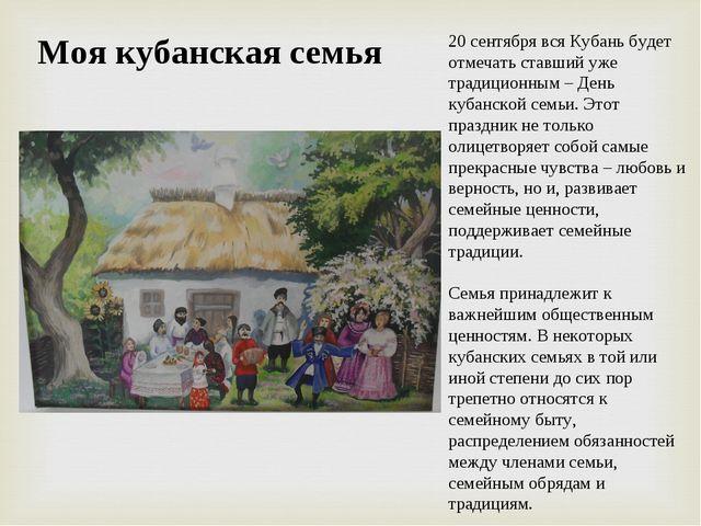 Моя кубанская семья 20 сентября вся Кубань будет отмечать ставший уже традици...