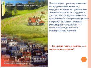 1. Где лучше жить и почему — в городе или в деревне? Посмотрите на рекламу ко