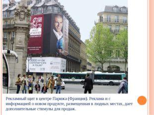 Рекламный щит в центре Парижа (Франция). Реклама и с информацией о новом прод
