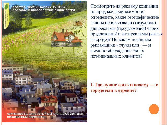 1. Где лучше жить и почему — в городе или в деревне? Посмотрите на рекламу ко...