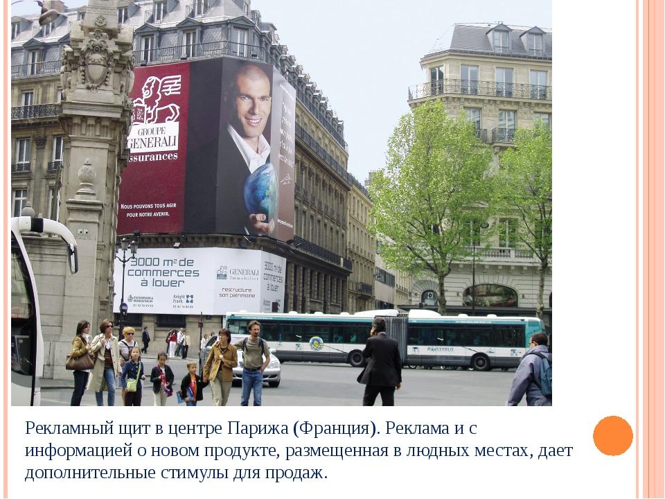 Рекламный щит в центре Парижа (Франция). Реклама и с информацией о новом прод...