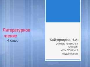Литературное чтение 4 класс Кайгородова Н.А. учитель начальных классов МОУ С