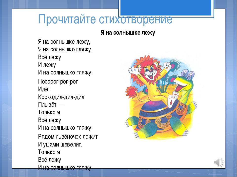 Прочитайте стихотворение Я на солнышке лежу Янасолнышке лежу, Янасолнышко...