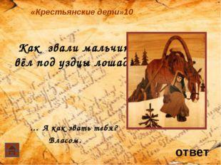 «Сказка о царе Салтане…» 10 Дайте полное название сказки. ответ «Сказка о ца