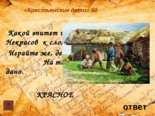 ответ «Василий Тёркин» 50 На каком музыкальном инструменте играл герой? Толь