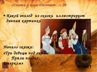 ответ «Сказка о царе Салтане…» 50 Как царевна – лебедь обращается к князю Гв