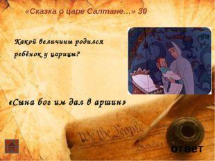 ответ «Сказка о царе Салтане…» 60 Почему «.. ткачиха с поварихой с сватьей б