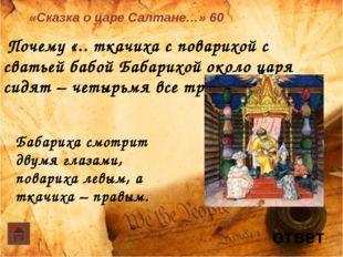 О каком царе идёт речь: «Государь… в своих русских людях был очень уверенный