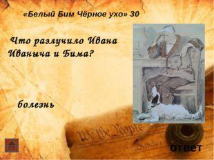 ответ «Сказка о царе Салтане…» 30 Какой величины родился ребёнок у царицы? «