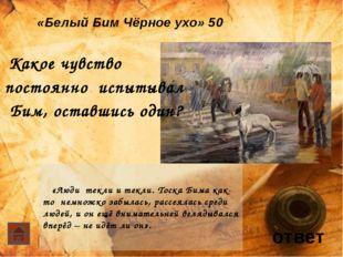 ответ «Василий Тёркин» 40 Какой рефрен повторяется в поэме? Смертный бой идё