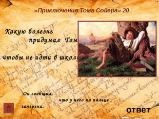 ответ О ком говорит император: « Они моего слова не проронят и что-нибудь сд