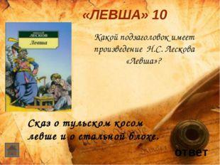 «Приключения Тома Сойера» 10 Санкт - Петербург ответ В каком городке жил Том