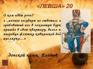 ответ «Белый Бим Чёрное ухо» 20 На кого любили охотиться Иван Иваныч и Бим?