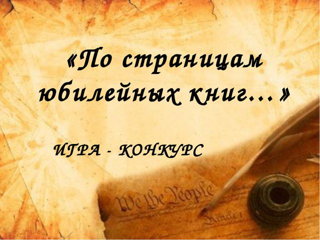 «По страницам юбилейных книг…» ИГРА - КОНКУРС