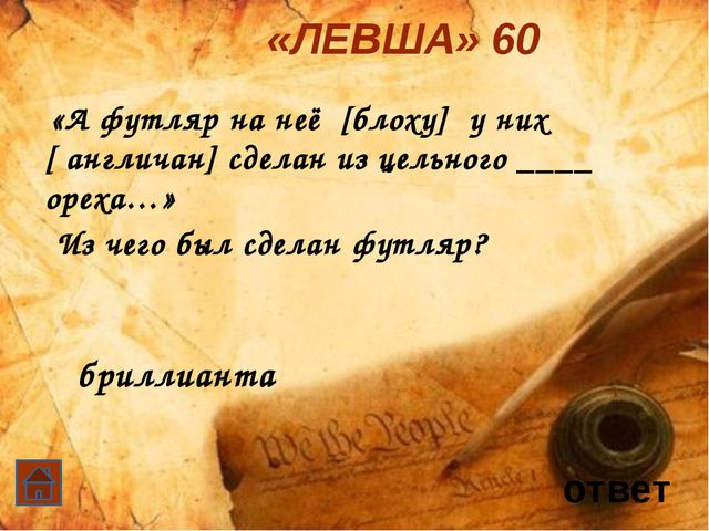 ответ «Сказка о царе Салтане…» 20 Какой эпизод из сказки иллюстрирует данная...