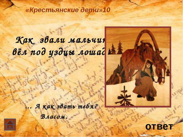«Сказка о царе Салтане…» 10 Дайте полное название сказки. ответ «Сказка о ца...
