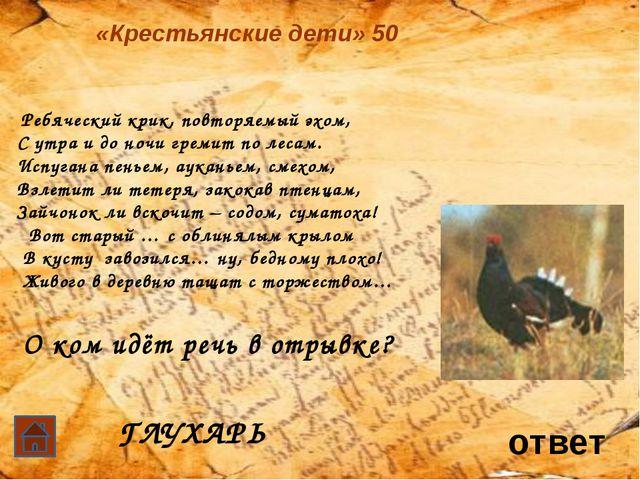 ответ «Белый Бим Чёрное ухо» 60 Почему Ивана Иваныч пришел туда, где они быв...