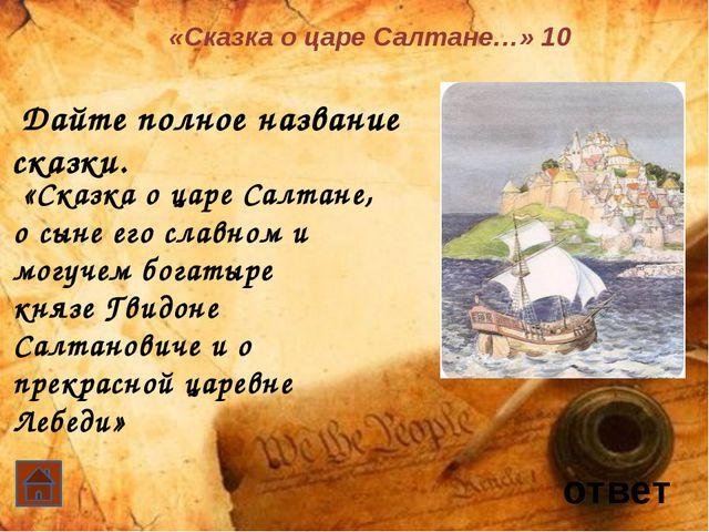 ответ «Василий Тёркин» 60 С кем сравнивает автор советских солдат? Но уже ид...