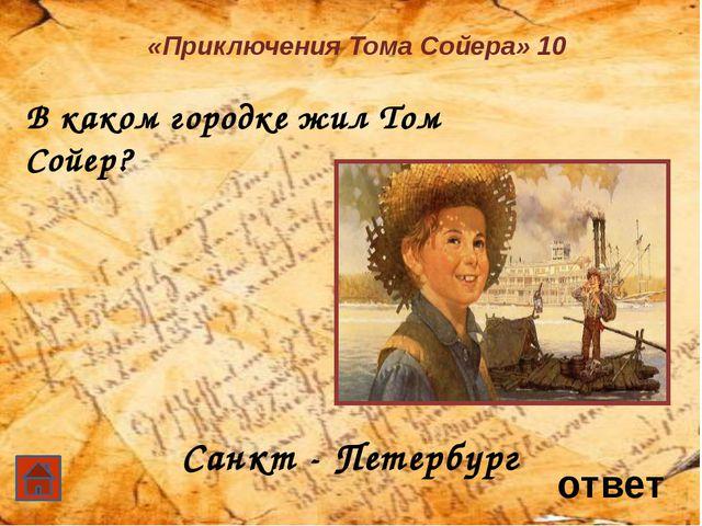 Какой эпизод из произведения изображён на иллюстрации? ответ «ЛЕВША» 40 А Пла...