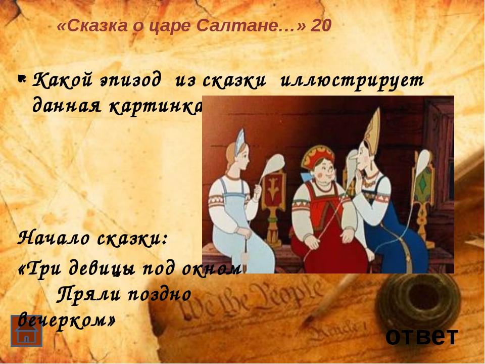 ответ «Сказка о царе Салтане…» 50 Как царевна – лебедь обращается к князю Гв...