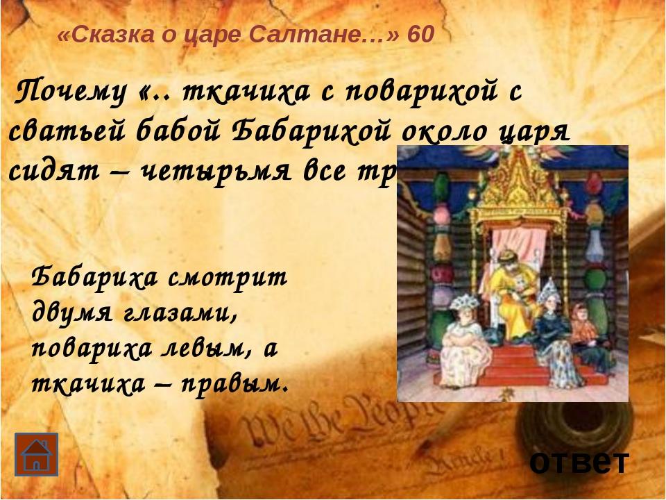 О каком царе идёт речь: «Государь… в своих русских людях был очень уверенный...