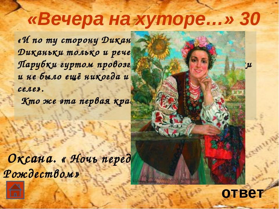Назовите имя российской самодержицы, оказавшей милость жительнице далёкого ма...