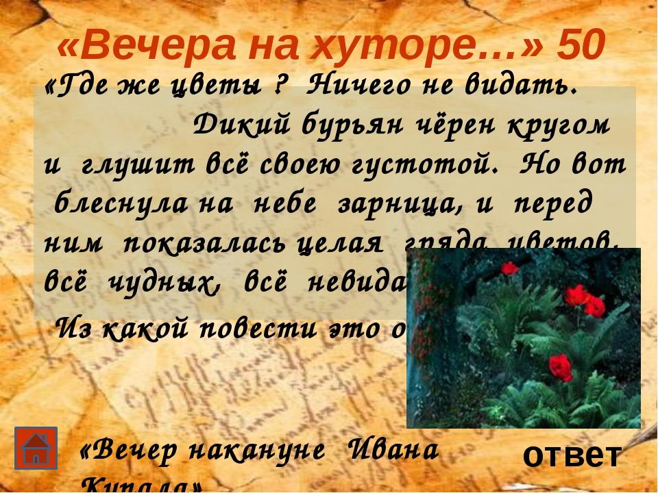 ответ «Тарас Бульба» «Вечера на хуторе…» 60 I часть: 1. «Сорочинская ярмарка...