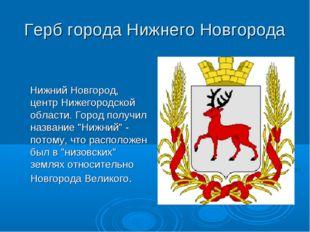 Герб города Нижнего Новгорода Нижний Новгород, центр Нижегородской области. Г