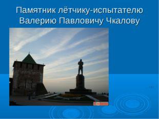 Памятник лётчику-испытателю Валерию Павловичу Чкалову
