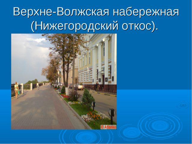 Верхне-Волжская набережная (Нижегородский откос).