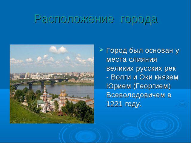 Расположение города Город был основан у места слияния великих русских рек - В...