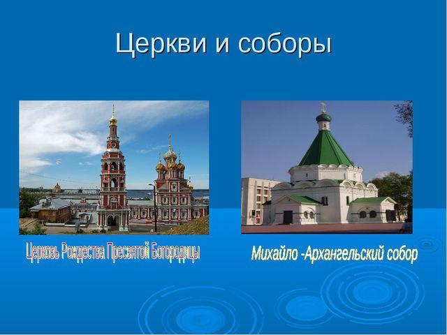 Церкви и соборы