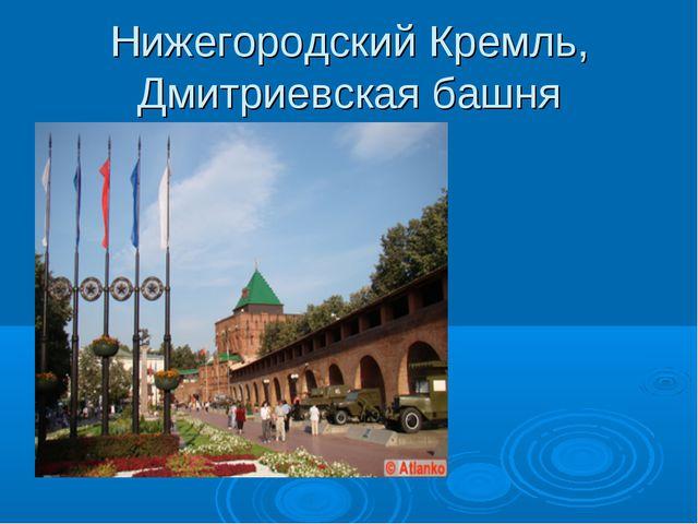 Нижегородский Кремль, Дмитриевская башня