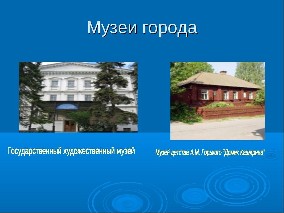 Музеи города