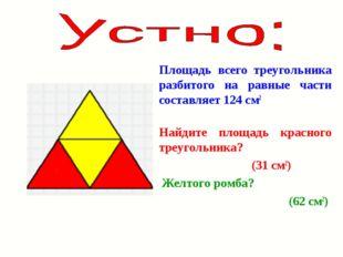 Площадь всего треугольника разбитого на равные части составляет 124 см2 Найди