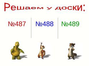 №487 №488 №489
