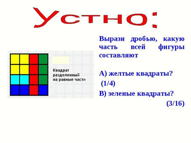 Вырази дробью, какую часть всей фигуры составляют А) желтые квадраты? (1/...