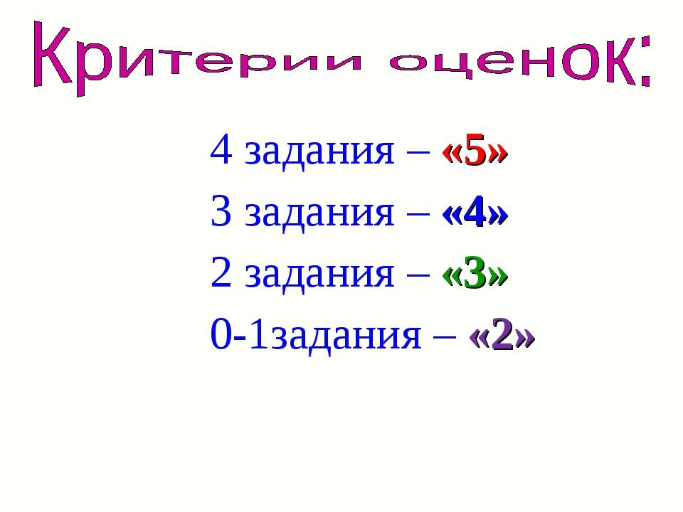 4 задания – «5» 3 задания – «4» 2 задания – «3» 0-1задания – «2»