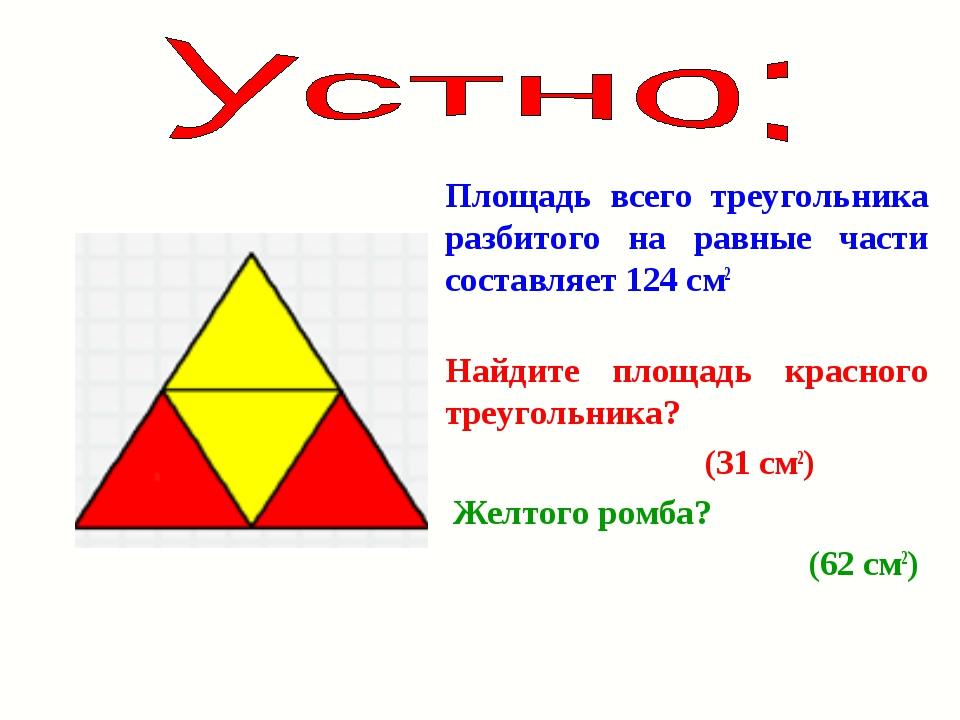 Площадь всего треугольника разбитого на равные части составляет 124 см2 Найди...