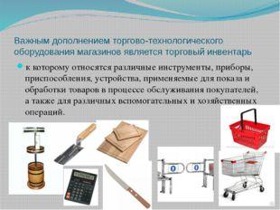 Важным дополнением торгово-технологического оборудования магазинов является т
