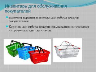 Инвентарь для обслуживания покупателей включает корзины и тележки для отбора