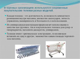 В торговых организациях используются современные покупательские тележки разны