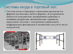 Системы входа в торговый зал. Система входа и барьерные ограждения предлагают